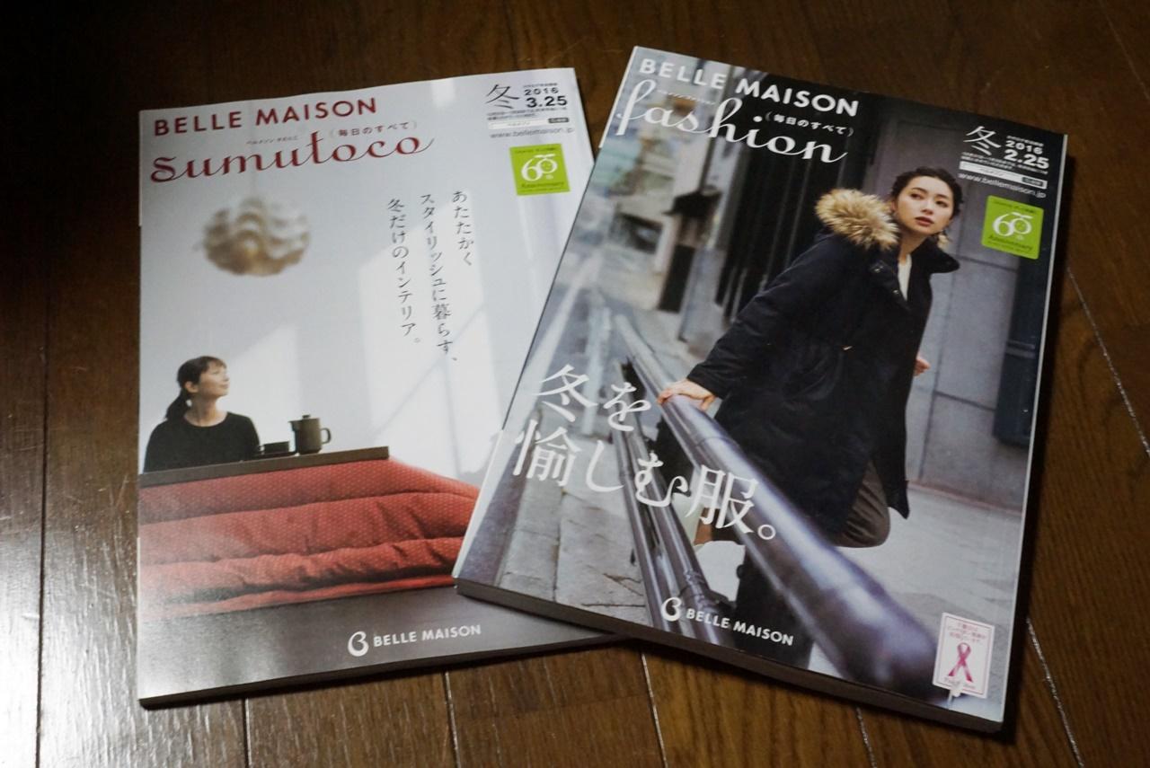 ベルメゾン2016冬版ファッションカタログ「BELLE MAISON fashion」とリビングカタログ「Sumutoko」