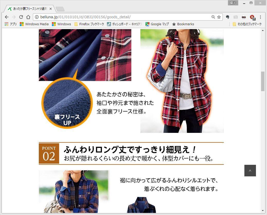 【ベルーナ】あったか裏フリースシャツ 販売ページ