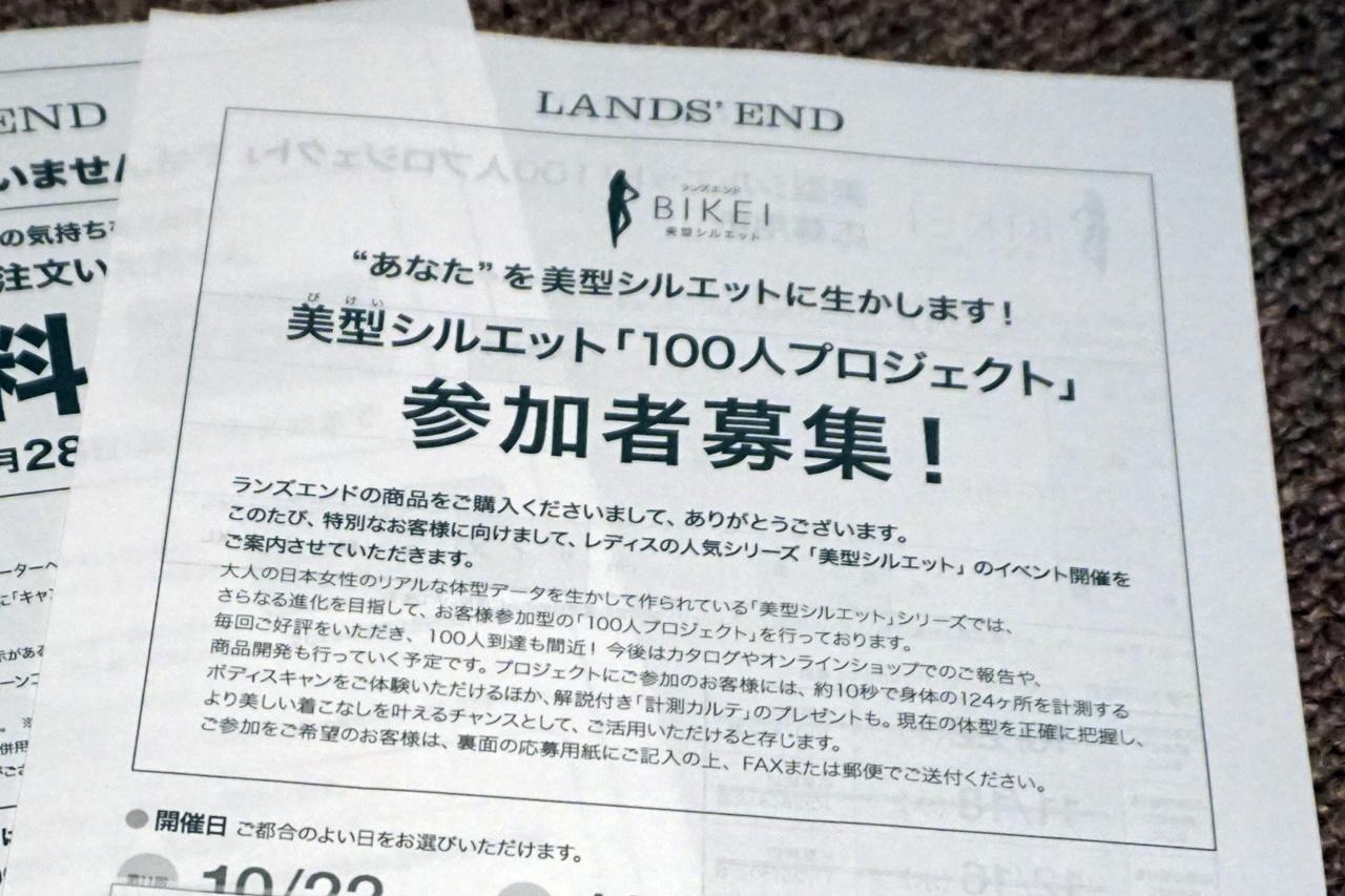 ランズエンド 美形シルエット100人プロジェクト