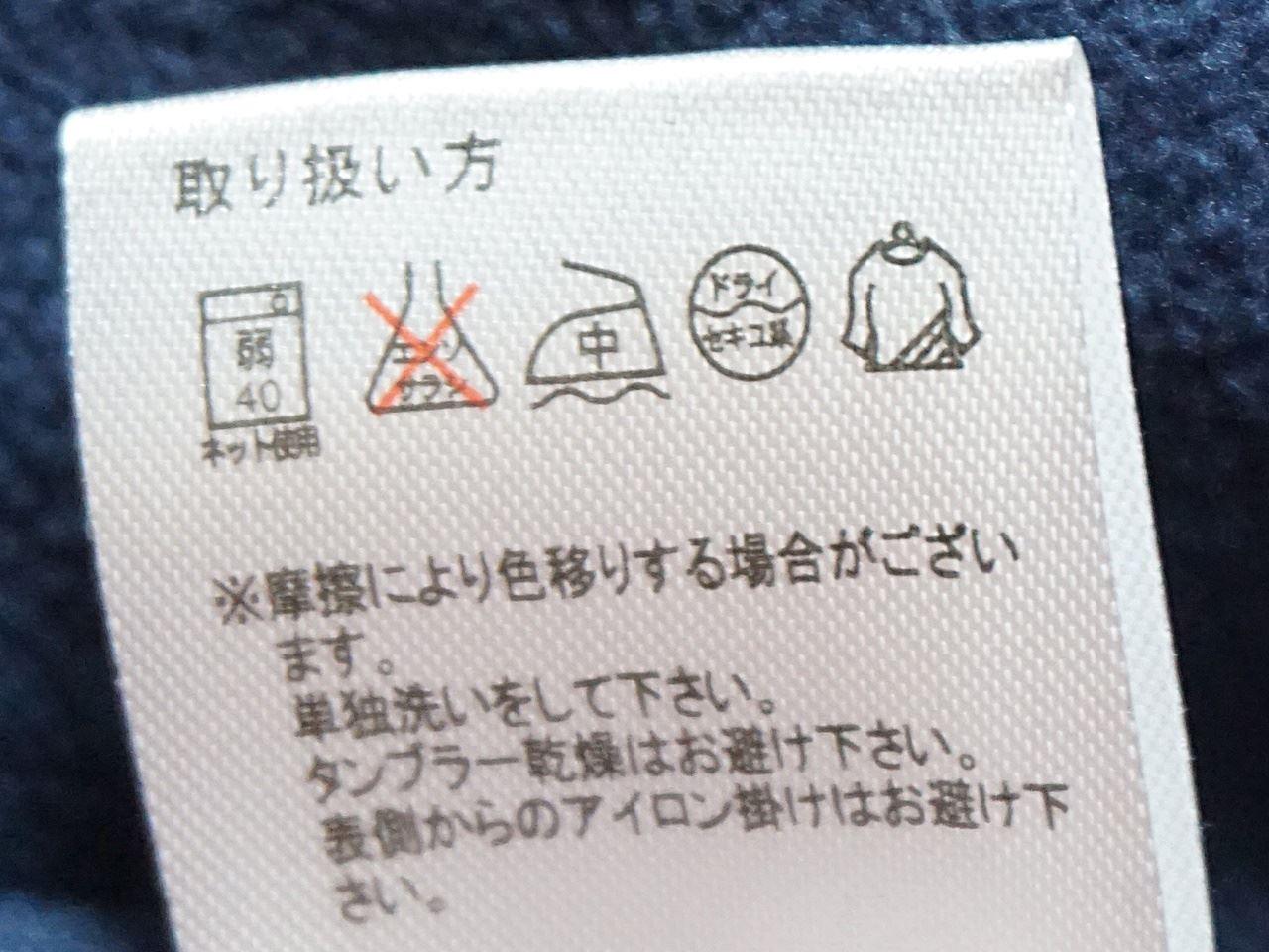 【ベルーナ】あったか裏フリースシャツ 洗濯表示