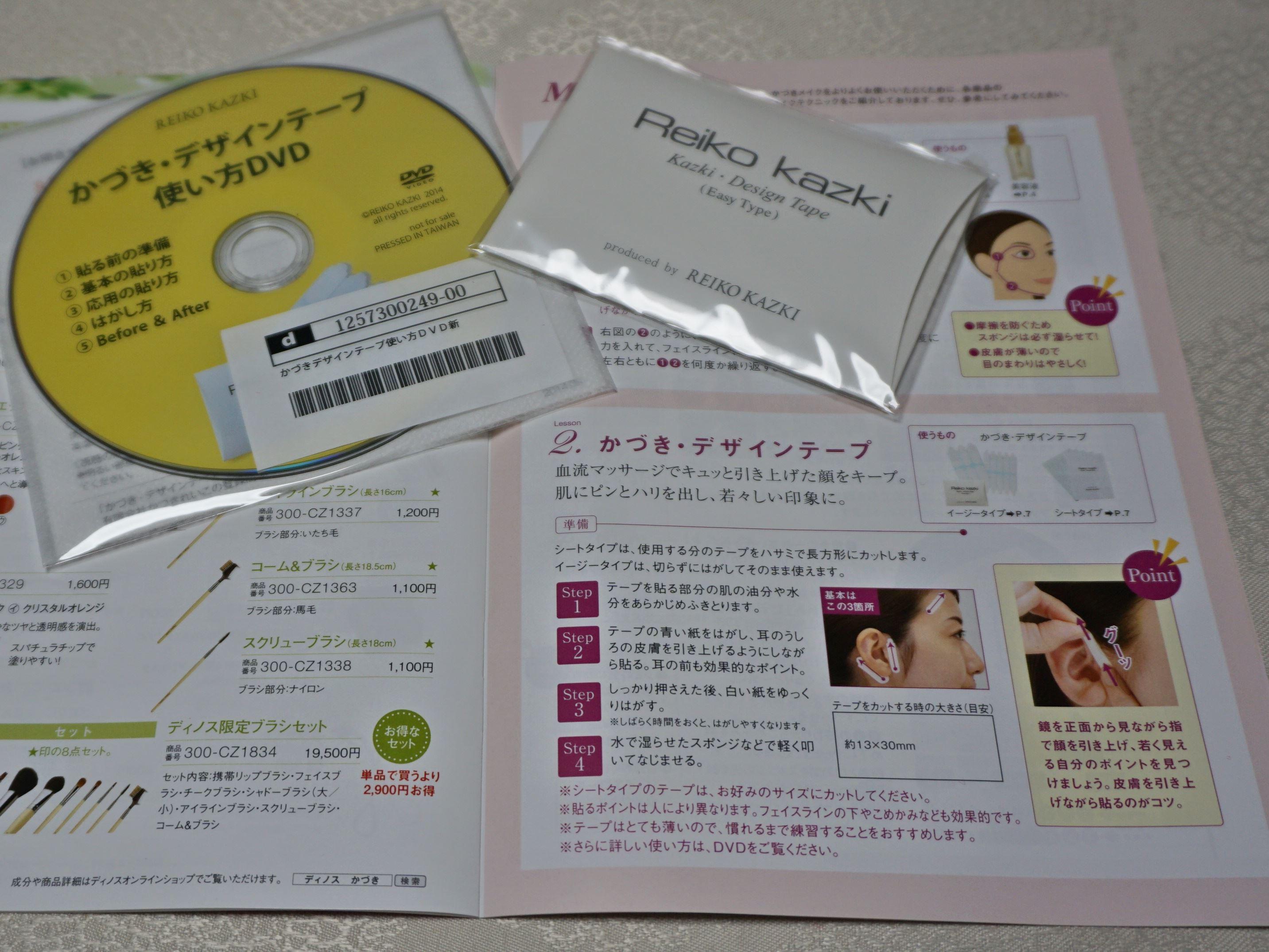 かづきれいこ デザインテープ (イージータイプ) 使い方DVD付き