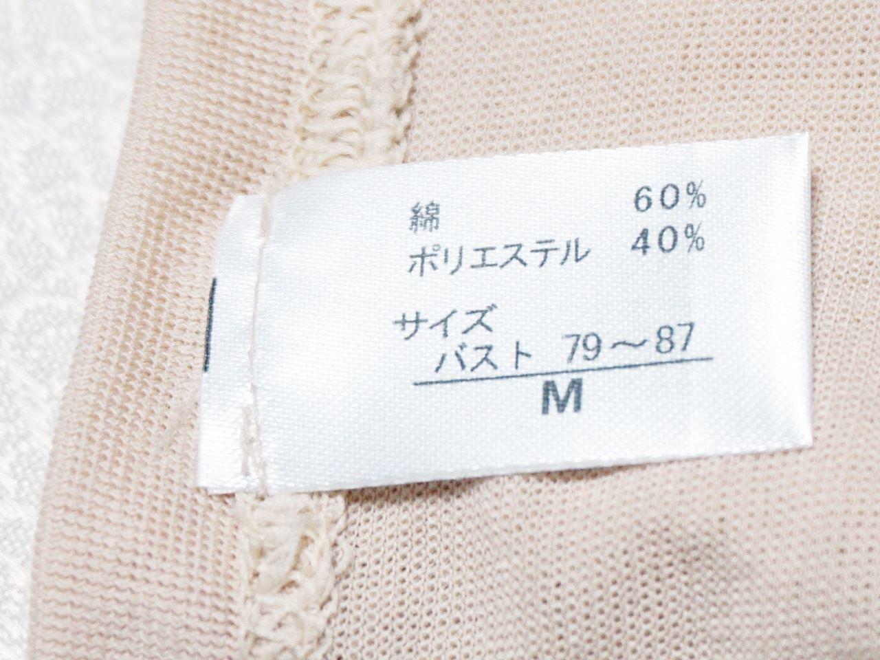 【セシール】前汗キャッチャー