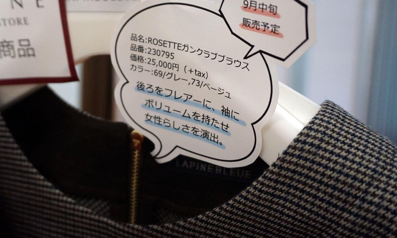 【LAPINE】ガンクラブブラウス&タイトスカートのツーピース