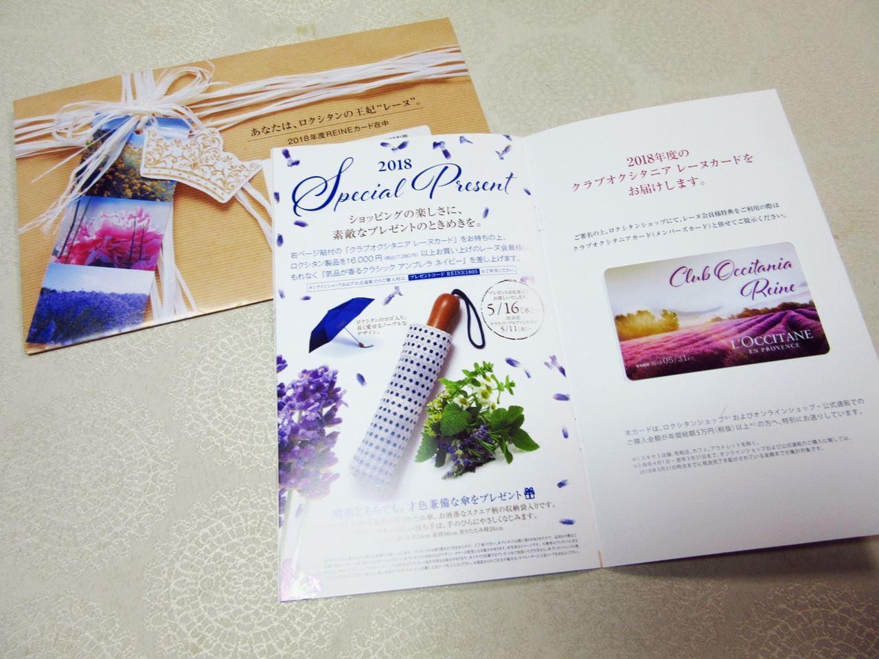 届いたレーヌ会員カードと、会員限定プレゼントの案内