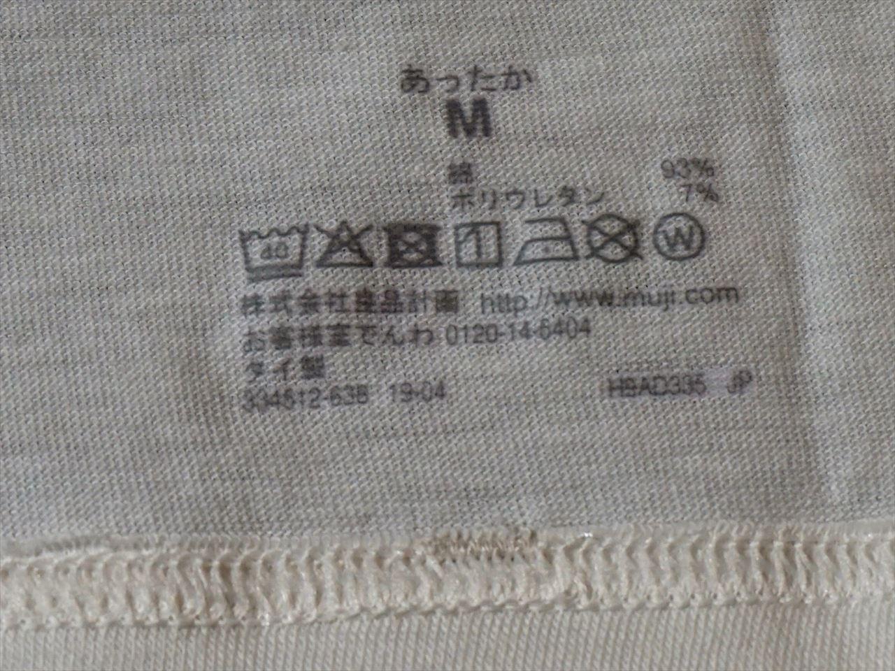 無印の綿であったかシャツの素材表示