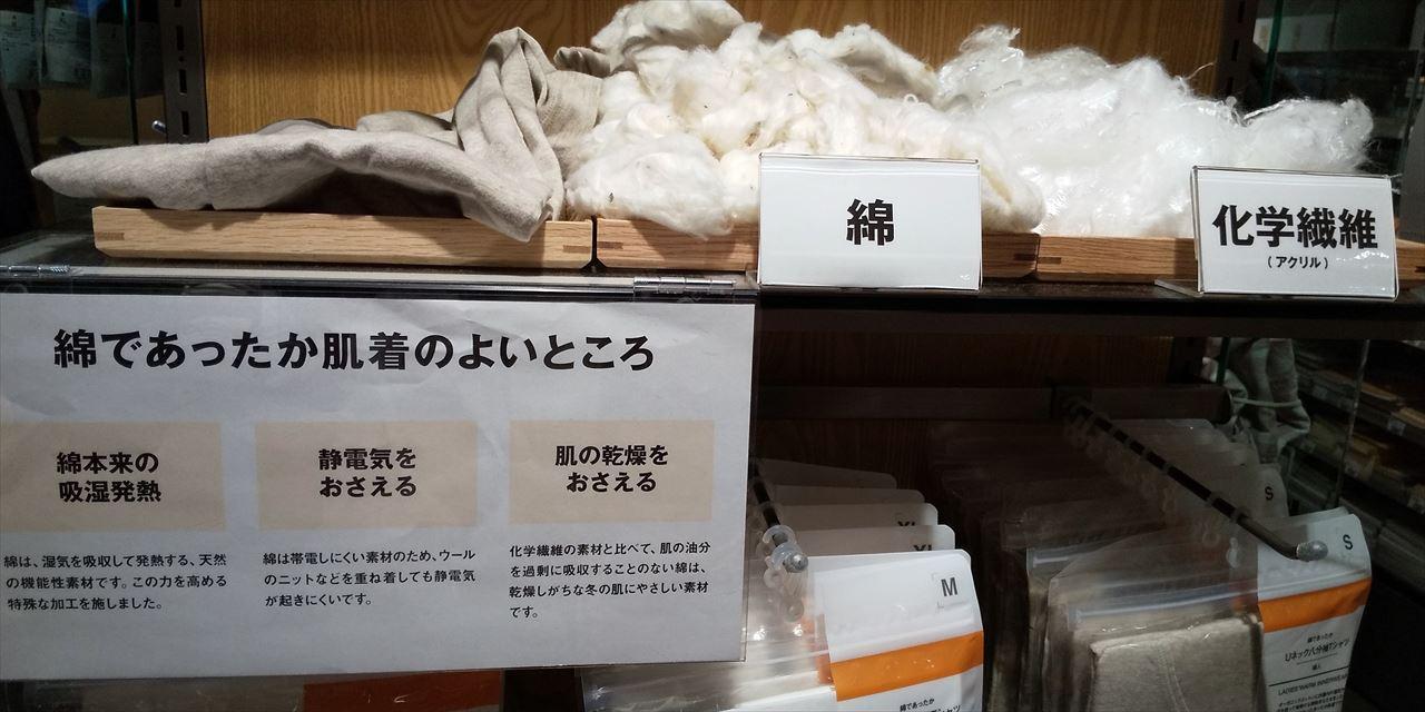無印「綿であったか」売り場