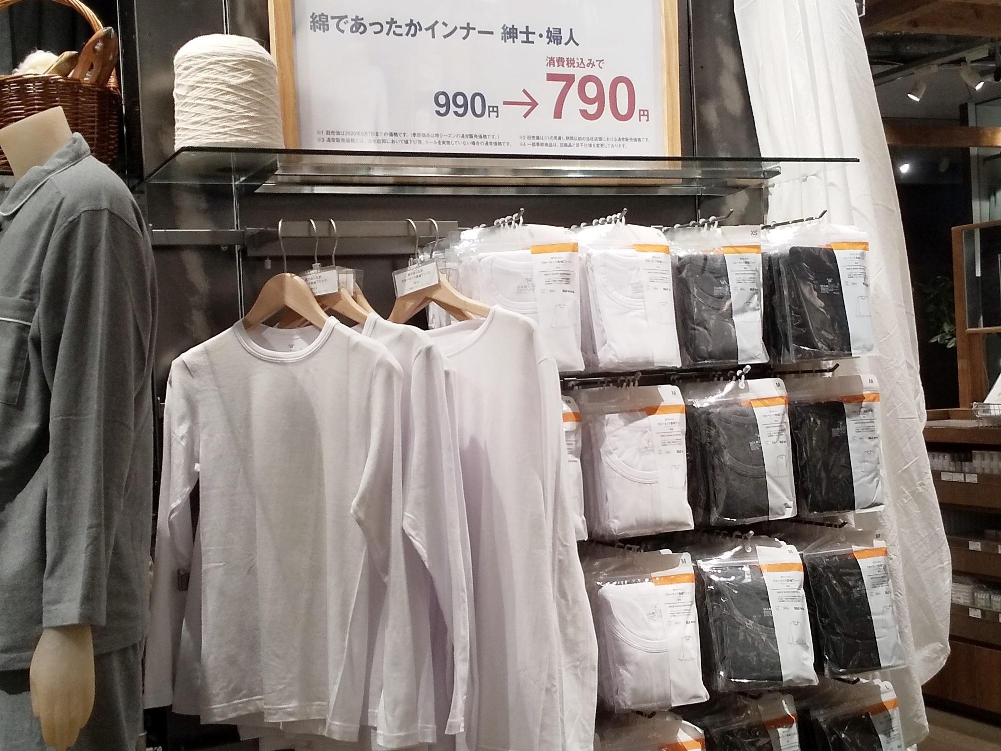 無印良品の綿であったか売り場